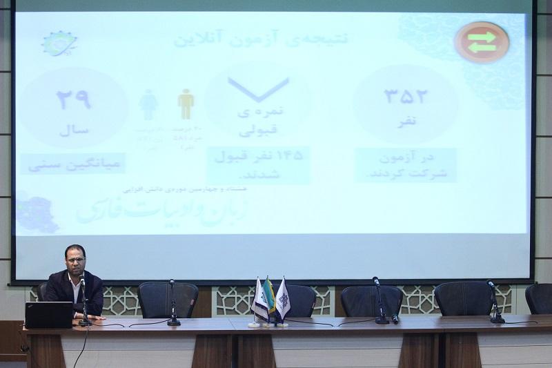 افتتاحیه هشتاد و چهارمین دوره دانش افزایی